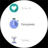 Приложения на LG Watch Urbane. Рис. 6