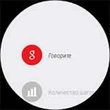Google Now на LG Watch Urbane