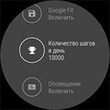 Спортивное приложение на LG Watch Urbane. Рис. 3