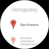 Навигация на LG Watch Urbane. Рис. 3