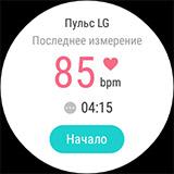 Спортивное приложение на LG Watch Urbane. Рис. 5
