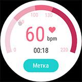 Спортивное приложение на LG Watch Urbane. Рис. 7