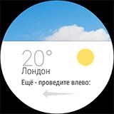 Go Weather на LG Watch Urbane. Рис. 2