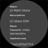 Настройки на LG Watch Urbane. Рис. 8
