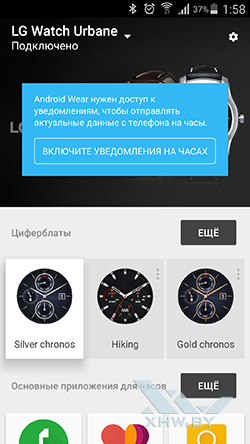 Приложение Android Wear для LG Watch Urbane. Рис. 1