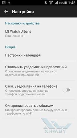 Приложение Android Wear для LG Watch Urbane. Рис. 7