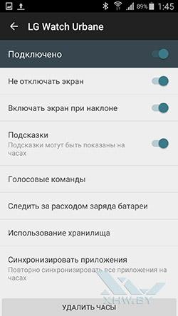 Приложение Android Wear для LG Watch Urbane. Рис. 8