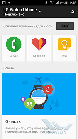Приложение Android Wear для LG Watch Urbane. Рис. 3