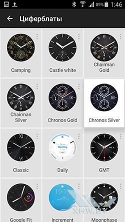 Приложение Android Wear для LG Watch Urbane. Рис. 4
