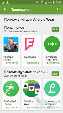 Приложение Android Wear для LG Watch Urbane. Рис. 5