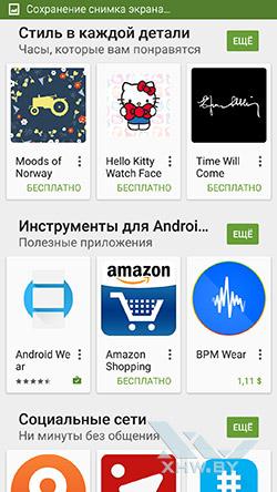 Приложение Android Wear для LG Watch Urbane. Рис. 6