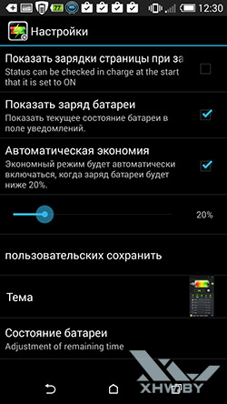 One Touch Battery Saver. Рис. 1
