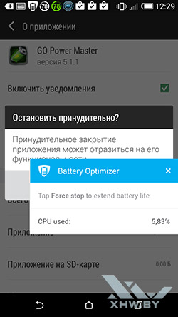 Battery Optimizer. Рис. 3