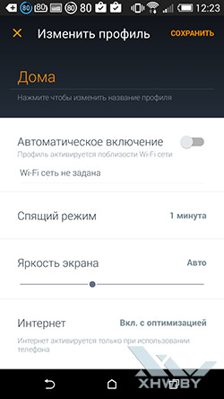 Avast Battery Saver. Рис. 4