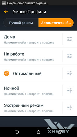 Avast Battery Saver. Рис. 3