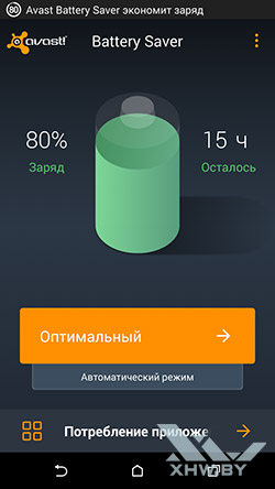 Avast Battery Saver. Рис. 1