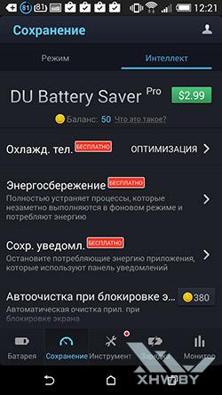 DU Battery Saver. Рис. 1