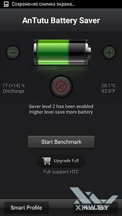 Battery Saver. Рис. 2