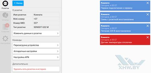 Управление Senseit GS2 в браузере