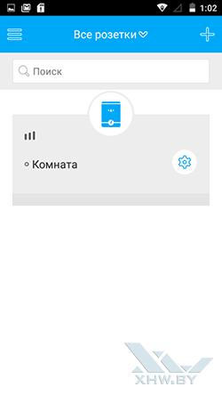 Приложение Умная розетка 2.0 для Senseit GS2. Рис. 2