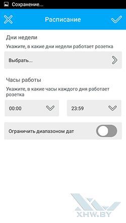 Приложение Умная розетка 2.0 для Senseit GS2. Рис. 5