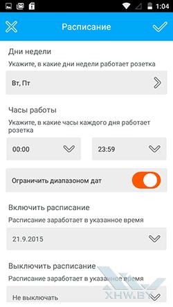 Приложение Умная розетка 2.0 для Senseit GS2. Рис. 7