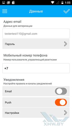 Приложение Умная розетка 2.0 для Senseit GS2. Рис. 10
