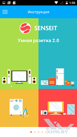 Приложение Умная розетка 2.0 для Senseit GS2. Рис. 12