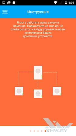 Приложение Умная розетка 2.0 для Senseit GS2. Рис. 13
