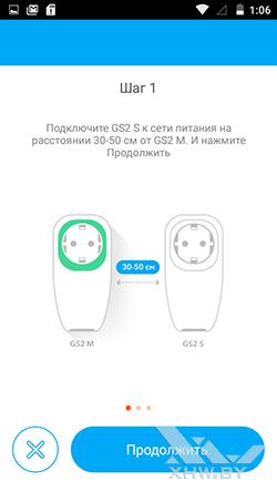 Добавление розетки Senseit GS2. Рис. 2