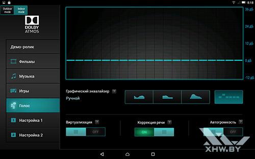 Приложения Dolby на Lenovo Tab 2 A10-70L. Рис. 1