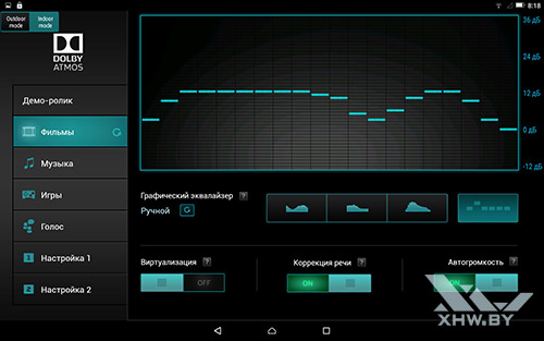 Приложения Dolby на Lenovo Tab 2 A10-70L. Рис. 2