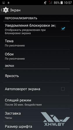 Настройки экрана DEXP Ixion ML 4.5