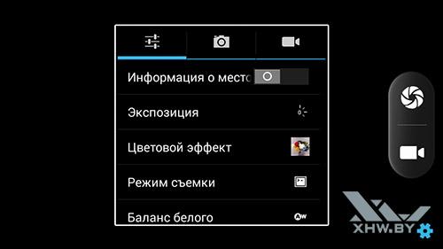 Настройки камеры DEXP Ixion ML 4.5. Рис. 1