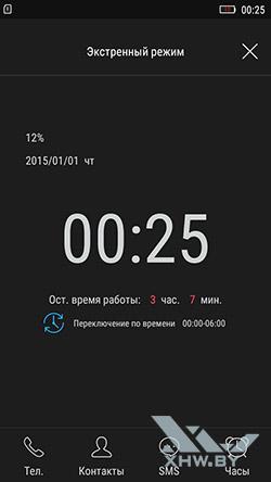 Параметры энергосбережения Lenovo A7000. Рис. 8