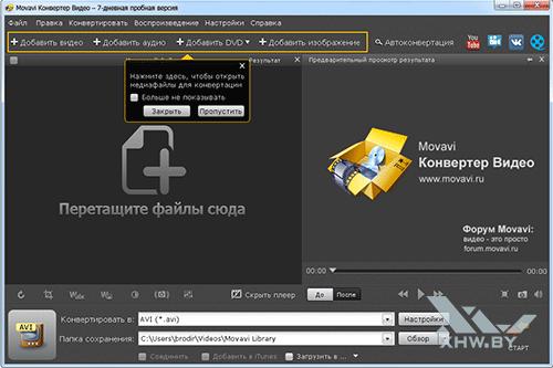 MovAvi Видео Конвертер 16. Рис. 1