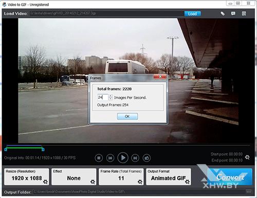 Video To GIF 5.1. Рис. 2