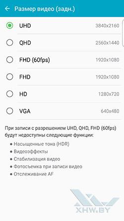 Разрешение видео камеры Samsung Galaxy S6 edge+
