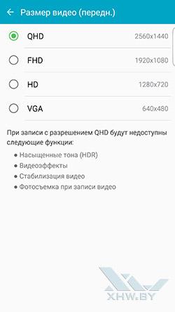 Разрешение видео лицевой камеры Samsung Galaxy S6 edge+