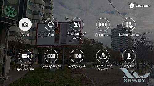 Режимы камеры Samsung Galaxy S6 edge+
