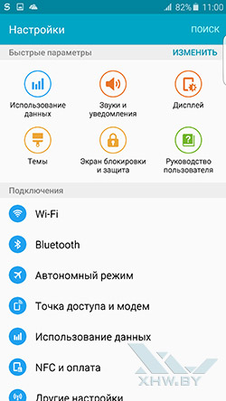 Настройки на Samsung Galaxy S6 edge+. Рис. 1