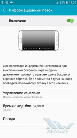 Информационный поток на Samsung Galaxy S6 edge+