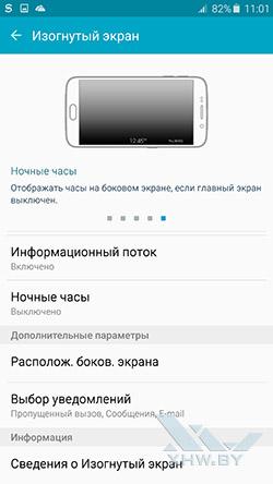 Настройки изогнутого экрана Samsung Galaxy S6 edge+