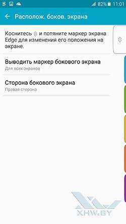 Параметры работы изогнутого экрана Samsung Galaxy S6 edge+