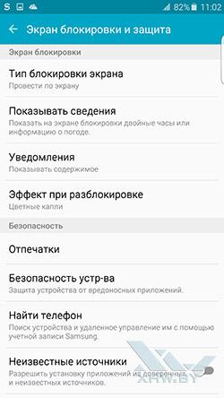 Параметры экрана блокировки Samsung Galaxy S6 edge+