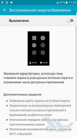 Режим экстремального энергосбережения на Samsung Galaxy S6 edge+