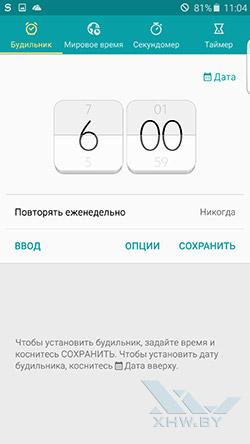 Будильник на Samsung Galaxy S6 edge+