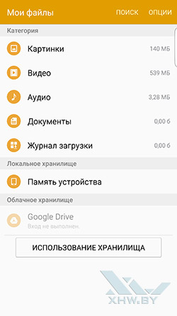 Файловый менеджер на Samsung Galaxy S6 edge+. Рис. 1