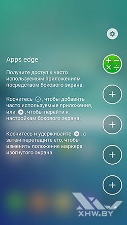 Apps edge на Samsung Galaxy S6 edge+
