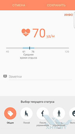 S Health на Samsung Galaxy S6 edge+. Рис. 2